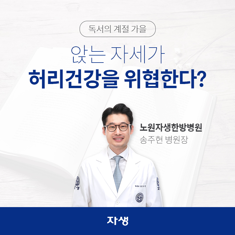 독서의 계절 가을 앉는 자세가 허리건강을 위협한다? 노원자생한방병원 / 송주현 병원장 | 자생한방병원·자생의료재단