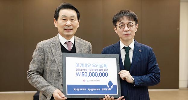 """""""대구 힘내세요!"""" 자생의료재단, <br />코로나19 극복 위해 5000만원 기부"""