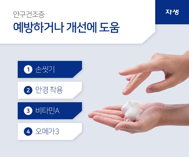 안구건조증 예방하거나 개선에 도움 1.손씻기 2.안경 착용 3.비타민A 4.오메가3 | 자생의료재단