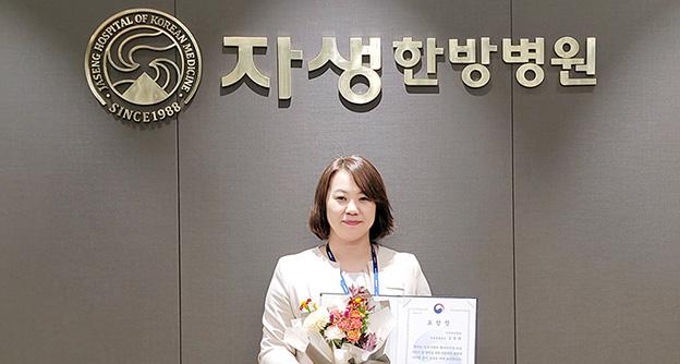 자생한방병원 김영희 간호총괄과장,<br />의료기관평가인증원 복지부 장관 표창 수상