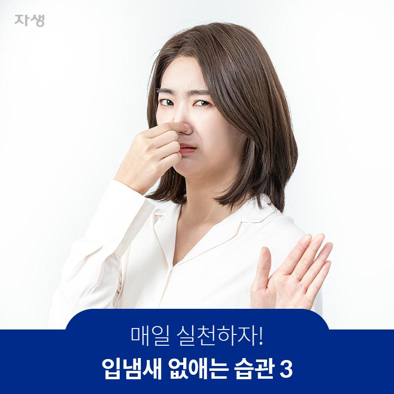 코 막는 이미지 : 매일실천하자!입냄새없애는습관3 | 자생한방병원·자생의료재단
