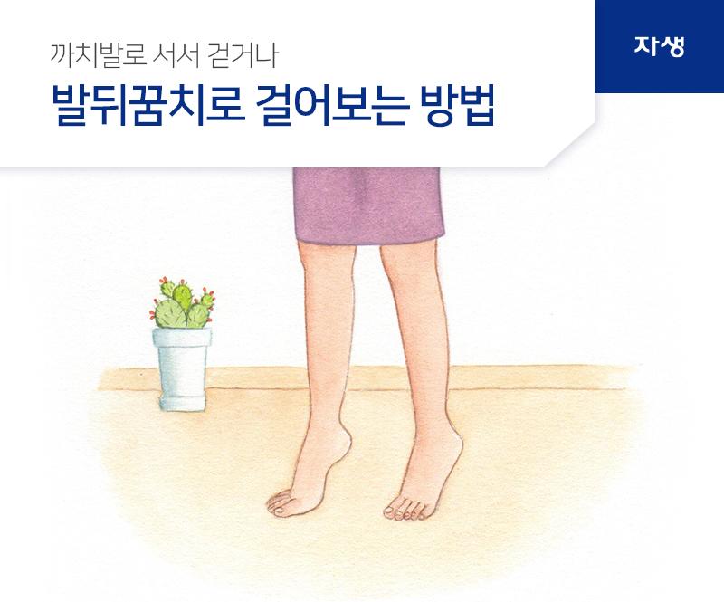까치발로 서서 걷거나 발뒤꿈치로 걸어보는 방법 |  자생한방병원
