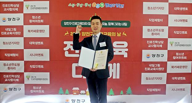 목동자생한방병원, <br />'2019 양천구 진로교육의 날' 감사장 수상