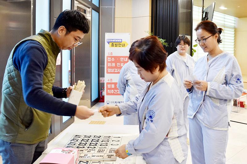 인천자생한방병원 환자들이 설 맞이 행사에 참가해 뽑기를 하고 있다