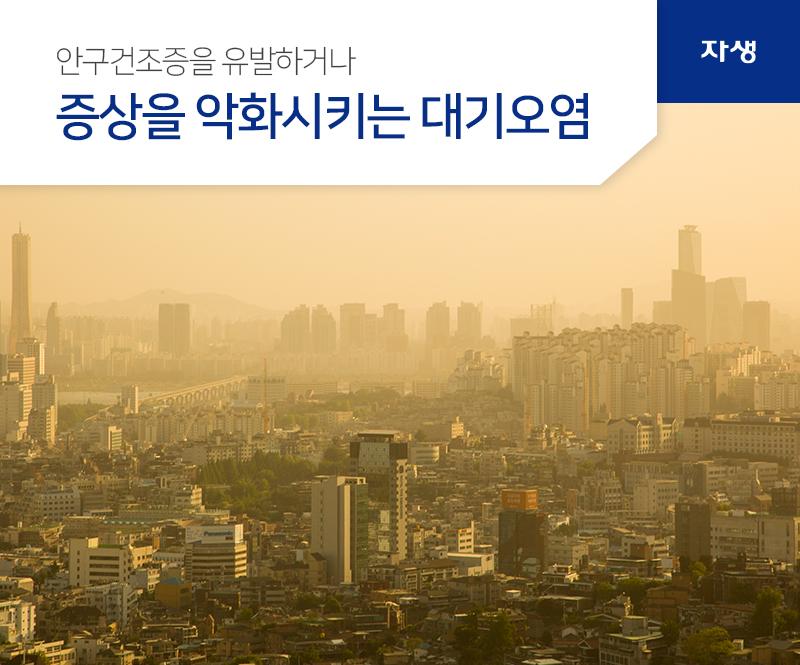 안구건조증을 유발하거나 증상을 악화시키는 대기오염 | 자생의료재단