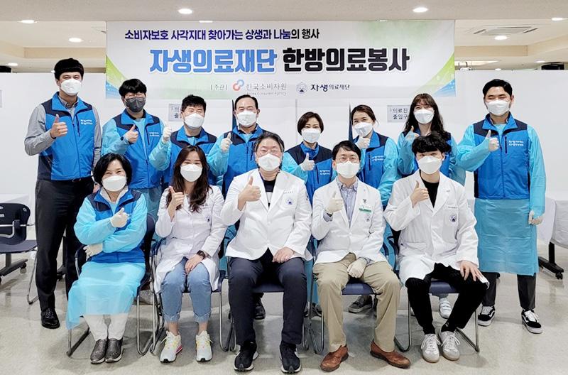 수원?부천자생한방병원 의료진과 임직원이 한방 의료봉사 기념 촬영을 하고 있다.   자생한방병원·자생의료재단