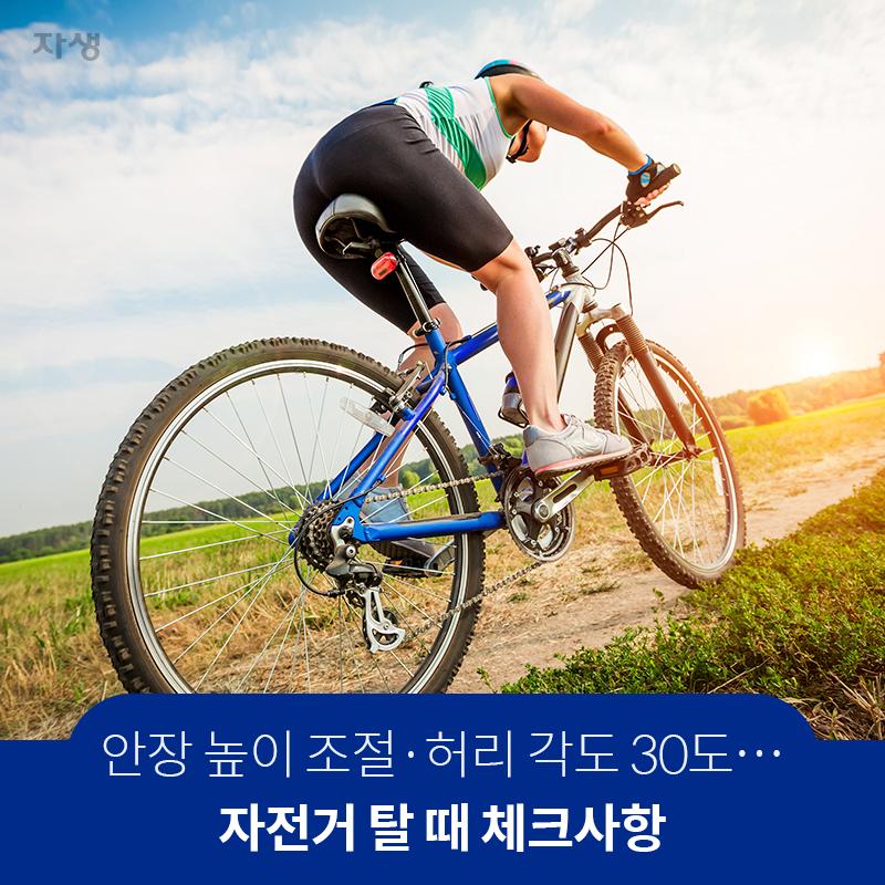 안장높이조절·허리각도30도…자전거탈때체크사항 | 자생한방병원·자생의료재단