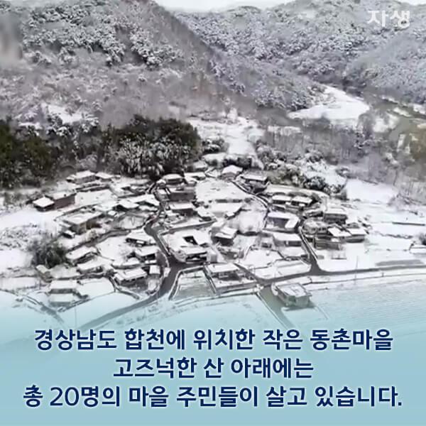 경상남도 합천에 위치한 작은 동촌마을 고즈넉한 산 아래에는 총 20명의 마을 주민들이 살고 있습니다.01