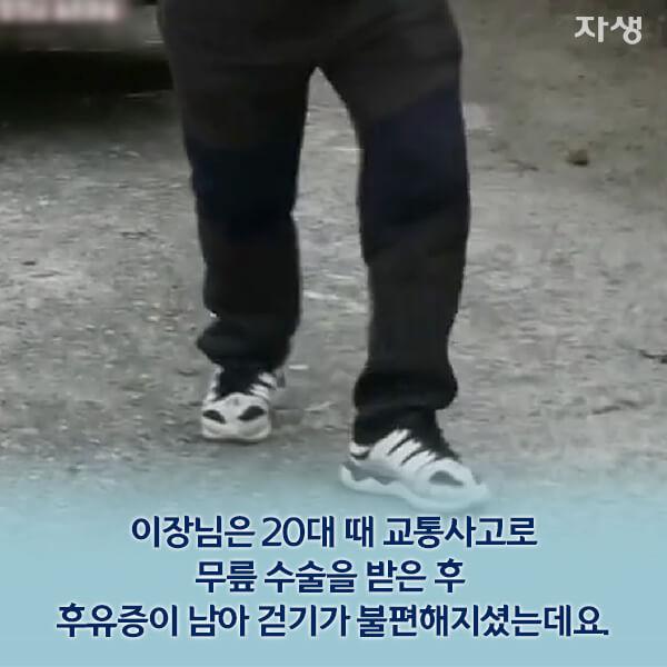 이장님은 20대 때 교통사고로 무릎 수술을 받은 후  후유증이 남아 걷기가 불편해지셨는데요.06