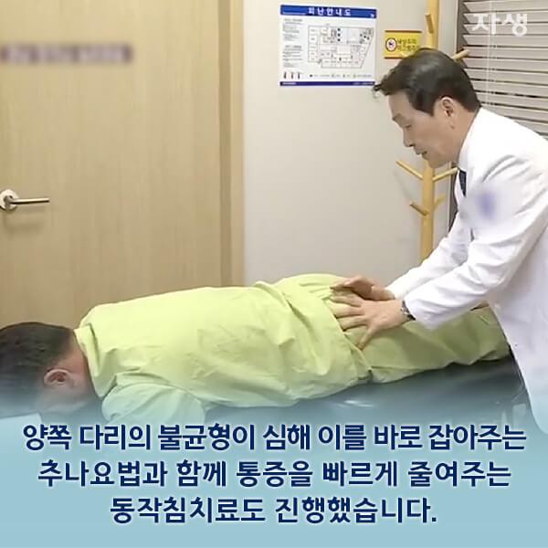 양쪽 다리의 불균형이 심해 이를 바로 잡아주는 추나요법과 함께  통증을 빠르게 줄여주는 동작침치료도 진행했습니다.11