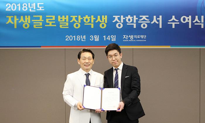 지난 14일 자생의료재단 박병모(왼쪽) 이사장과 자생글로벌장학생으로 선발된 최홍욱 학생이 사진 촬영을 하고 있다