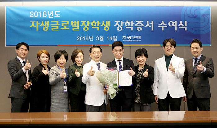 지난 14일 자생의료재단 박병모(왼쪽에서 다섯 번째) 이사장과 자생글로벌장학생으로 선발된 최홍욱 학생, 자생의료재단 관계자이 사진 촬영을 하고 있다.