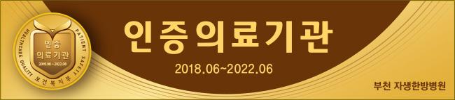 인증의료기관 2018.06~2022.06 자생한방병원