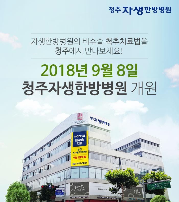 2018년 9월 8일, 청주자생한방병원 개원-1