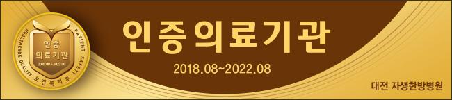 대전자생한방병원_보건복지부_2주기_의료기관인증_획득