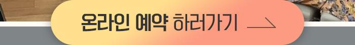 청주자생한방병원_청주 개원 기념, 고향닥터 박병모 이사장 특진(10월 8일부터)