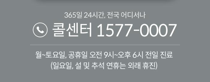 대구 한방척추전문병원 선정 기념, 자생의료재단 박병모 이사장 특진(2월 16일부터) | 대구자생한방병원