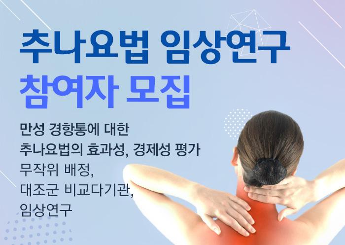 자생한방병원 추나요법 임상연구 참여자 모집-1