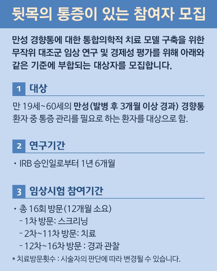자생한방병원 추나요법 임상연구 참여자 모집-2