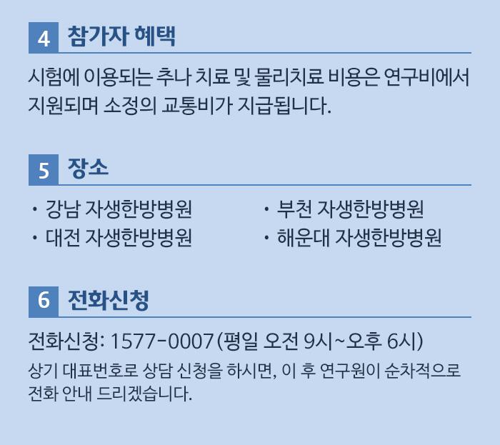 자생한방병원 추나요법 임상연구 참여자 모집-3